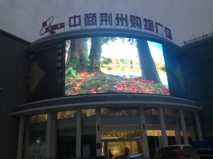 中商荆州购物广场显示屏