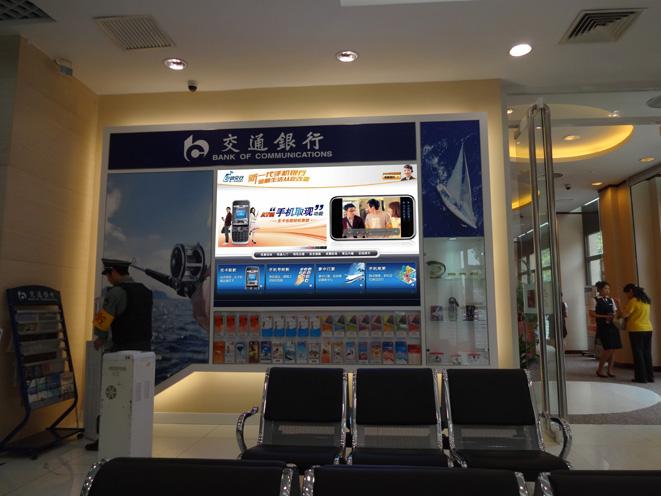 北京交通银行室内P4
