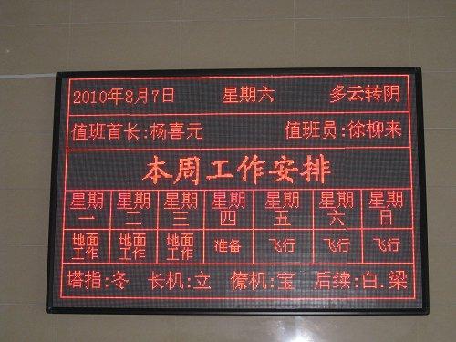 led会议室文字显示屏