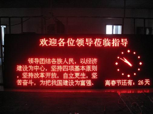 单色LED显示屏厂