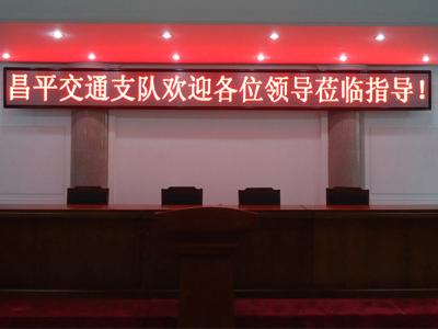 会议室文字显示屏