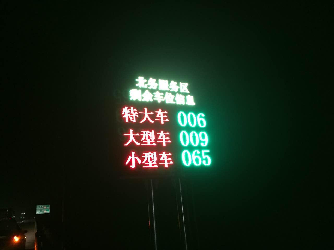 高速公路LED显示屏