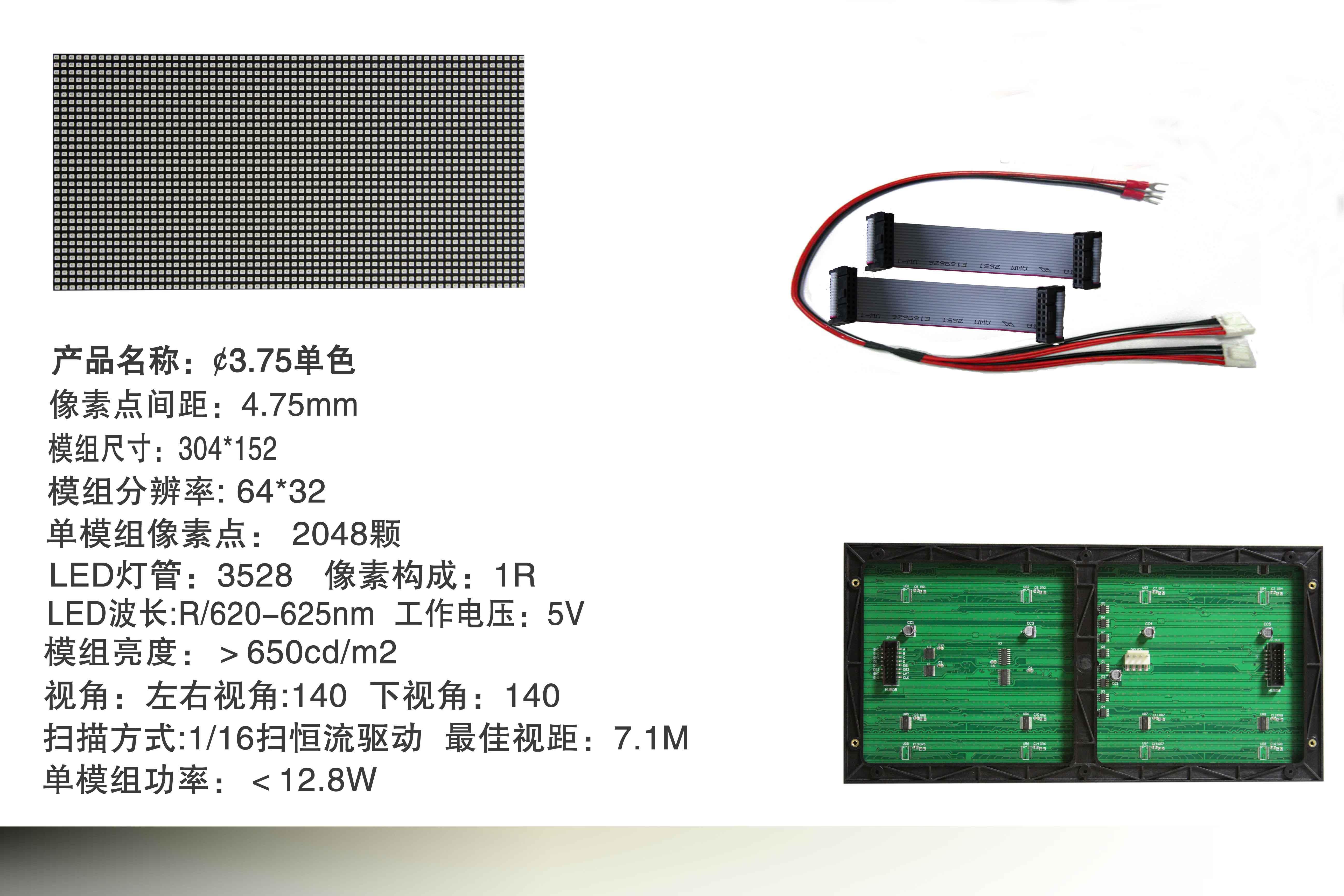 室内表贴3.75单双色5.0表贴单双色单元板