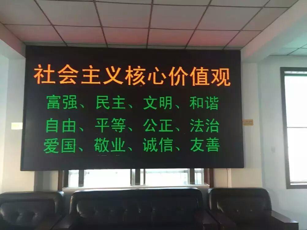 四川室内双色led显示屏