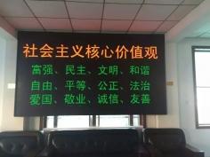 会议室信息led显示屏