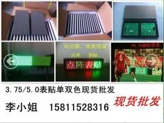 北京室内表贴单双色单元板