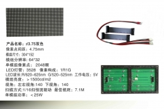 室内3.75表贴单双色5.0表贴单双色单元板