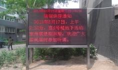 北京led屏维修