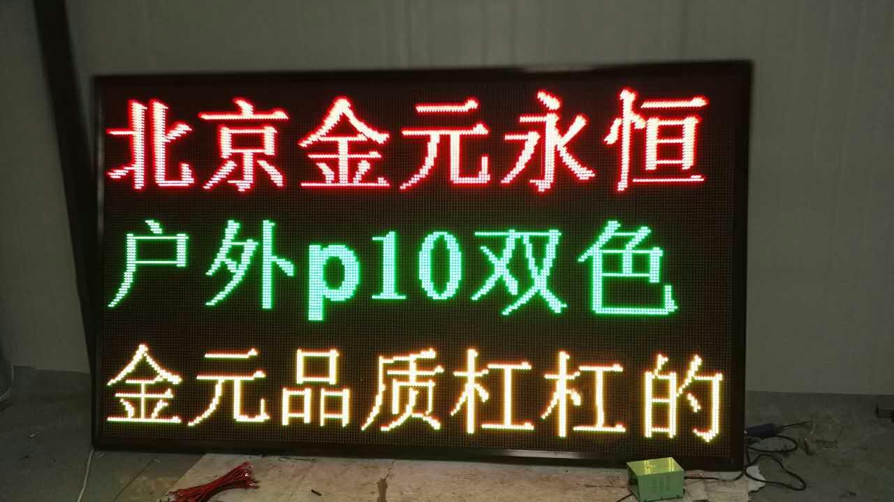 北京金元永恒科技有限公司是一家主要从事LED显示屏生产、销售、租赁、服务于一体的高新科技公司。 主营产品: 室内led显示屏、户外led显示屏,室内全彩显示屏、户外全彩显示屏、P2.5全彩显示屏,P3全彩显示屏,P4全彩显示屏,P5全彩显示屏,P6全彩显示屏,户外P5全彩显示屏,户外P6全彩显示屏,户外P8全彩显示屏,P10全彩显示屏,小间距LED显示屏,舞台LED显示屏等,另可定制异形LED显示屏,如LED魔方显示屏,LED圆柱屏,弧形LED显示屏、LED地砖显示屏等不规则显示屏。 产品广泛应用于机场、